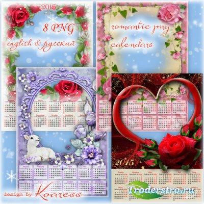 Набор романтических календарей в png формате с вырезом для фото, с цветами  ...