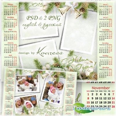 Праздничный календарь с рамкой для фото на 2015 год - С Новым годом