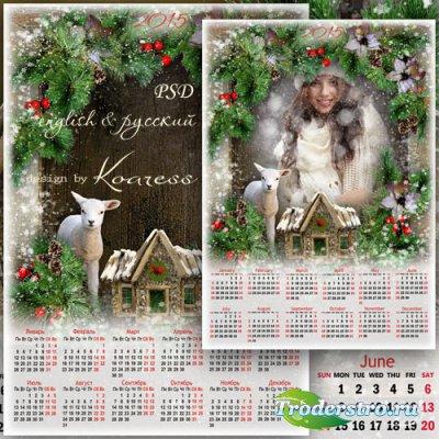 Зимний романтический календарь-рамка на 2015 - Белый ягненок