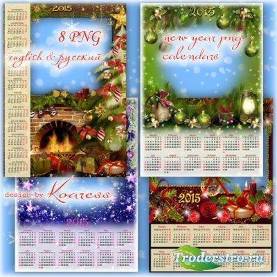 Набор зимних праздничных календарей-фоторамок в png формате - Яркий праздни ...