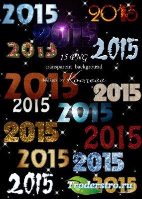 2015 в разных стилях - новогодний клипарт на прозрачном фоне
