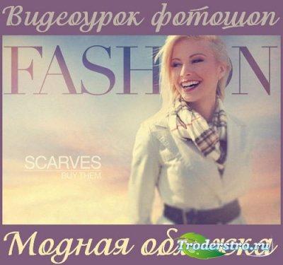 Видеоурок фотошоп Модная обложка
