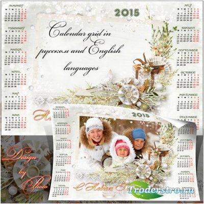 Новогодний календарь-рамка на 2015 год  - Семейный праздник