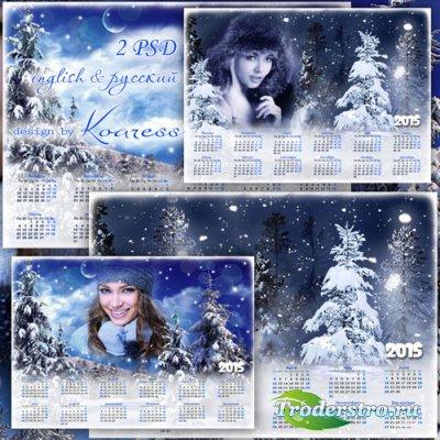 Набор из двух зимних календарей с рамкой для фото - Зимняя сказка в волшебн ...