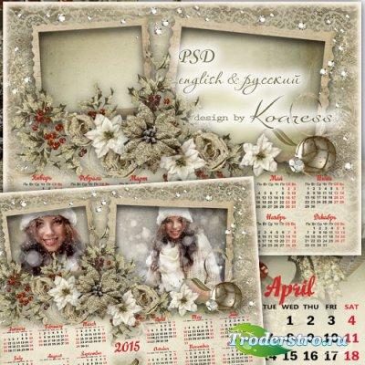Романтический календарь-рамка на 2015 - Теплый праздник