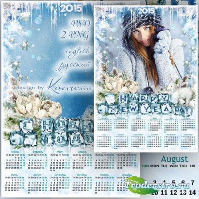 Новогодний календарь-рамка на 2015 год - Ледяная сказка