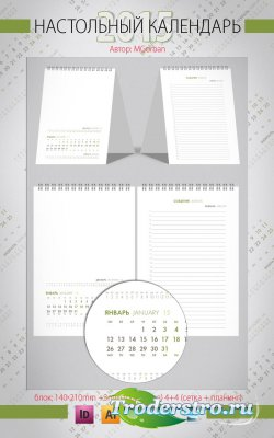 Настольный календарь 2015 год - Green Planing