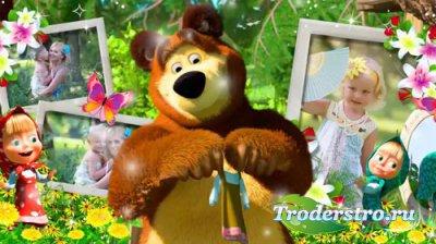 Детский проект для ProShow Producer - Маша и Медведь