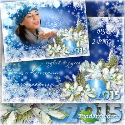 Новогодняя открытка с фоторамкой - С наступающим Новым Годом