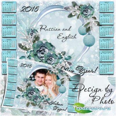 Календарь-рамка на 2015 год  - Новый год уже в пути