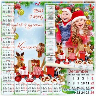 Детский календарь-фоторамка на 2015 год - Подарки под елкой