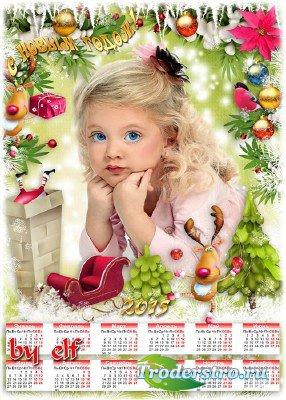 Новогодний календарь 2015 с рамкой для фото - Не приходит без подарков в эт ...