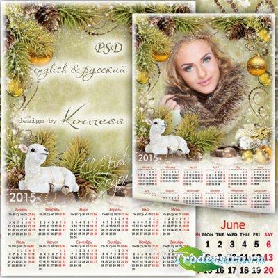 Календарь с рамкой для фото на 2015 год Овцы - Белый ягненок