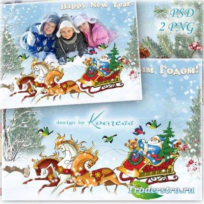 Новогодняя детская фоторамка - Дед Мороз по лесу мчится