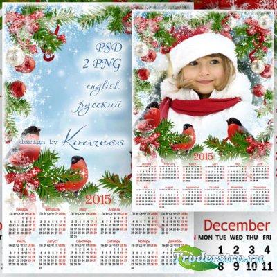 Детский зимний календарь с рамкой для фото на 2015 год для фотошопа - Ярче  ...