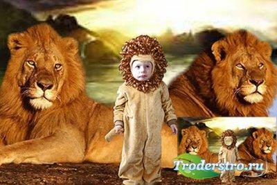 Детский фотошаблон - Львенок среди львов