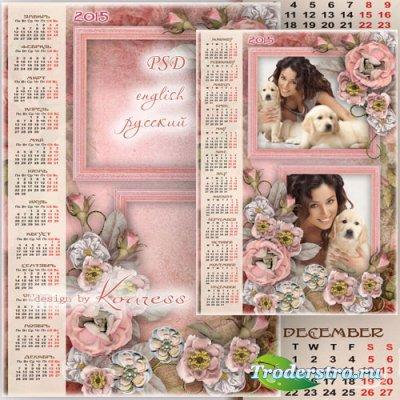 Романтический календарь с фоторамкой на 2015 год для фотошопа - Нежность