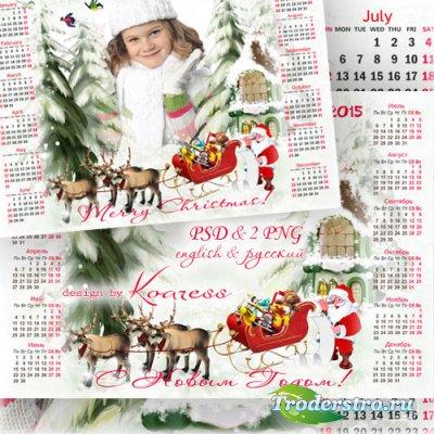 Детский календарь-рамка на 2015 год - Дед Мороз везет подарки