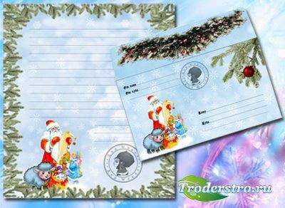 Новогодний набор - Письмо от деда мороза и конверт