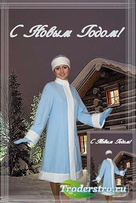 Женский фотошаблон - Поздравление снегурочки