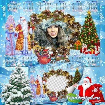 Зимний календарь 2015 с рамкой для фото - Новогодние подарки