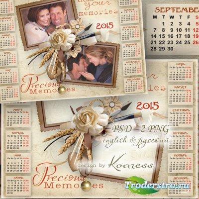Календарь-рамка на 2015 год для фотошопа - Пусть память сохранит прекрасные ...