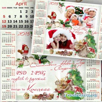 Календарь-рамка на 2015 год - С Новым годом поздравляем бабушку и дедушку