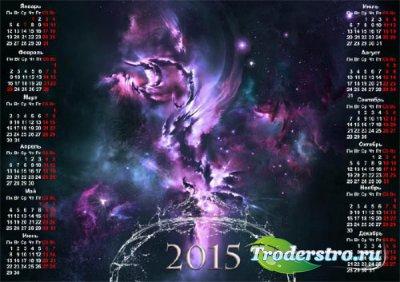 Календарь на 2015 год - Космос