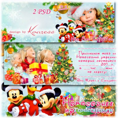 Новогоднее детское приглашение с героями мультфильмов Диснея и фоторамкой - ...