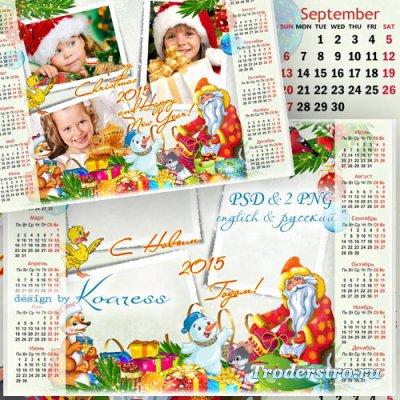 Праздничный детский календарь-фоторамка на 2015 год - Всем чудесные подарки ...