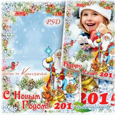 Детская новогодняя праздничная рамка для фотошопа - Снегурочка и Дед Мороз  ...