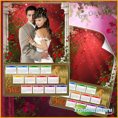 Календарь с рамкой на 2015 год для ваших фото – Романтика с розами.