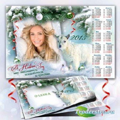 Календарь рамка - В Новый год мир наполняется волшебством и чудесами