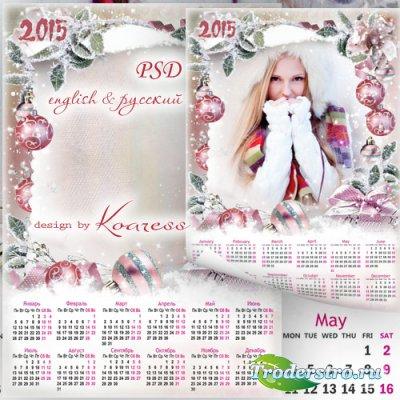 Новогодний календарь-рамка для фото - Волшебные мгновенья зимних праздников