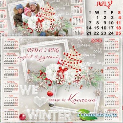 Календарь на 2015 год с вырезами для двух фото - Мы любим зиму