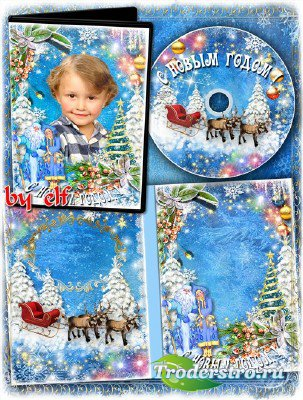 Обложка и задувка DVD для новогоднего утренника - Новый год любимый праздни ...