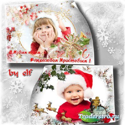 Новогодние и Рождественские поздравительные открытки с рамкой для фото