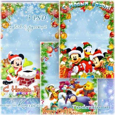 Набор новогодних детских фоторамок - Наш веселый праздник