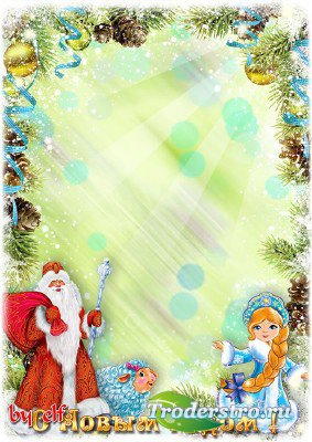 Рамка для фото - Волшебным вечером морозным в дома приходит Новый год
