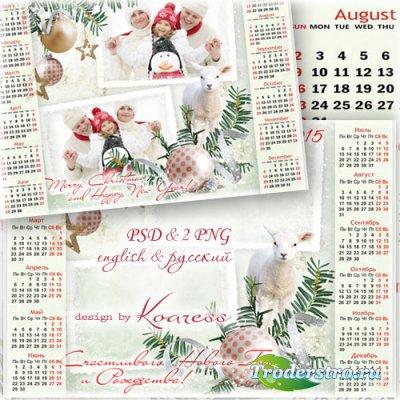 Настенный семейный календарь на 2015 год с рамкой для 2 фото для фотошопа - ...