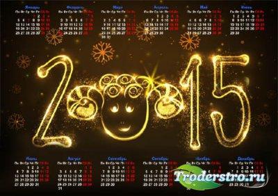 Календарь 2015 - Яркий год овцы