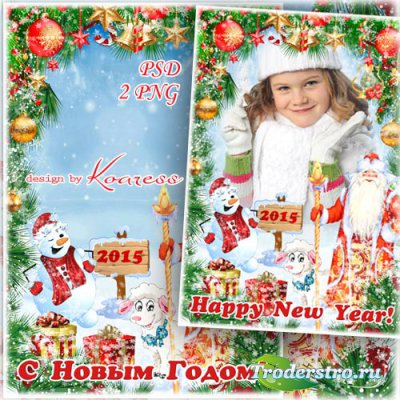 Детская новогодняя поздравительная открытка-фоторамка - Веселая Овечка
