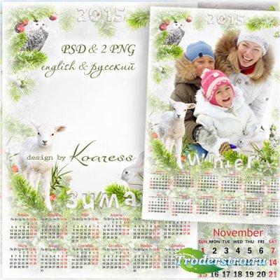Детский календарь на 2015 год с рамкой для фото - Снежная зима лес запороши ...