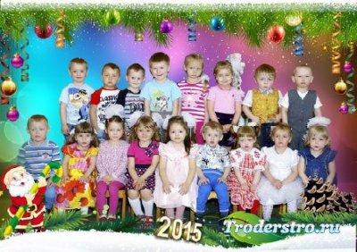 Рамка для новогодней групповой фотографии