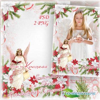 Рамка для фото - Счастливого и Светлого Рождества Христова