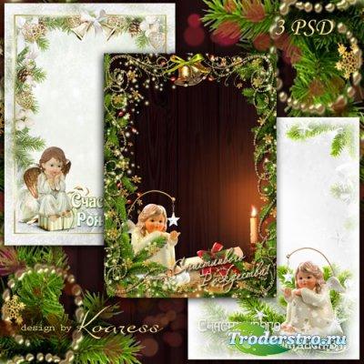 Набор поздравительных рождественских фоторамок - С добрым, светлым праздник ...