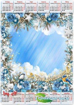 Календарь с рамкой для фото на 2015 год - Светлый праздник Рождества