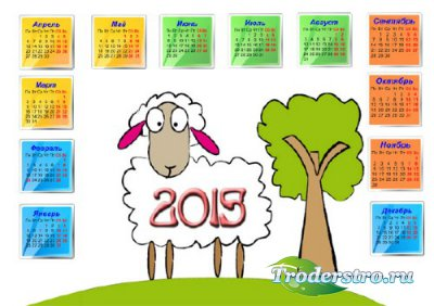 Забавная овечка - Календарь 2015