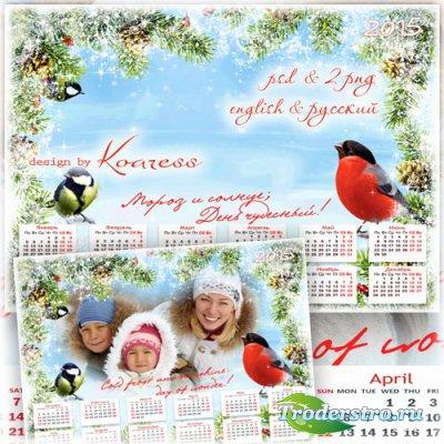 Зимний настенный календарь на 2015 год с рамкой для фотошопа - Мороз и солн ...