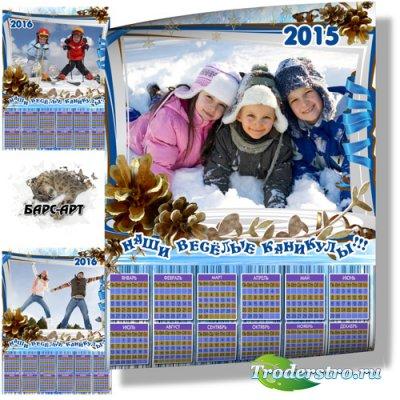Календарь - Наши зимние каникулы